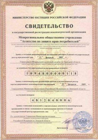Свидетельство о государственной регистрации некоммерческой организации Межрегиональное общественное учреждение